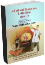 Dharm Bhi Kabhi Vigyan Tha Hai Aur Rahega - Bhag - 2