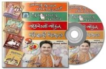 Hits of Dhirubhai Sarvaiya - 10 Gujarati Jokes MP3 CDs Combo Offer