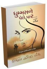 Dhummas Ne Pele Paar Part 1- 2