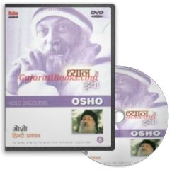Dhyan Mein Dubo (Hindi DVD) by Osho