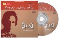 Draupadi - Kajal Oza MP3