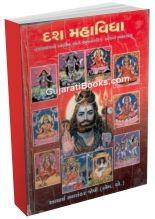 Dush Mahavidya
