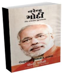 Narendra Modi: Ek Rajkiya Jivankatha