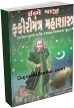Elme Maji Fakiri Mantra Mahashastra