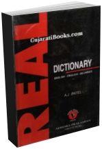 Real Dictionary (English - Gujarati)
