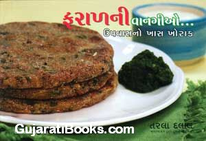Faraal Recipes - Gujarati