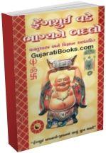 Fengshui Vade Bhagyane Badle