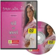 Gandhi Ane Bhramachrya - Kajal Oza Video DVD