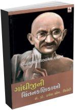 Gandhijini Chintan Kanikao