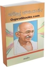 Gandhijinu Adhyatmadarshan