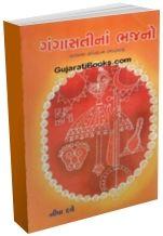 Ganga Satina Bhajano