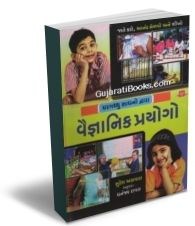 Ghar Ghattu Sadhno Dwara Vaigyanik Prayogo part 1-2-3