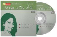 Geeta Karm Ane Niyati - Shikshak Ane Shiksan - Kajal Oza MP3 CD