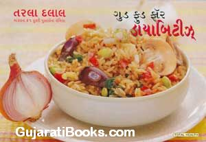 Good Food For Diabetes (Gujarati)