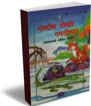 My Bedtime Stories (Marathi) - Set of 4 Books