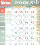 Chitralekha Gujarati Calender 2016