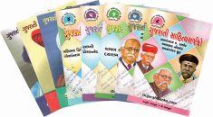 Gujarati Sahitya Sarjako (Set Of 10 Books)