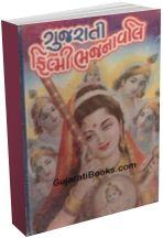 Gujarati Filmi Bhajanvali
