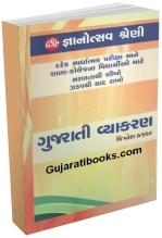 Gujarati Vyakran