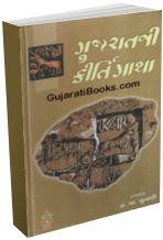 Gujaratni Kirtigatha