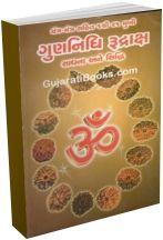 Gunnidhi Rudraksh Sadhana Ane Siddhi