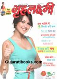 Grihalaxmi - Hindi Magazine