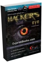 Hackers Eye  - Learn Hacking in Gujarati