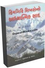 Himgiri Shikhrono Adhyatmik Saad