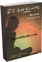 Hind Swarajya