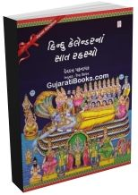 Hindu Calendar Na Saat Rahasyo
