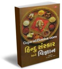 Hindu Sanskar Ane Vigyan
