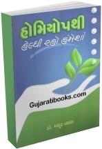 Homeopathy Healthy Raho Hamesha