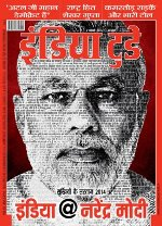 India Today (Hindi) - Hindi Magazine