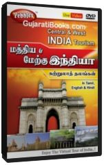 India Tourism - Central & West in Eng & Hindi