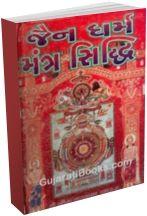 Jain Dharm Mantra Siddhi