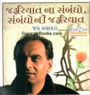 Jay Vasavada DVD Video (6 DVD Sets)