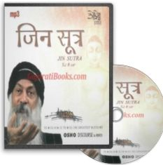 Jin Sutra (Hindi MP3) by Osho