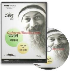 Kaam Vasna (Hindi Audio CD) by Osho