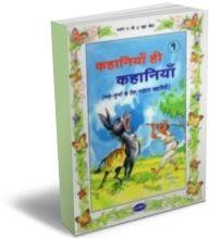 Its Story Time (Hindi) - Set of 4 Books