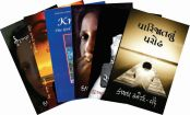 Set Of Best Seller Novels Of Kajal Oza Vaidya