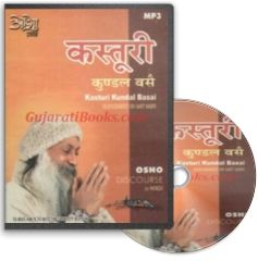 Kasturi Kundal Basai (Hindi MP3) by Osho