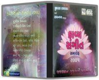 Gujarat Samachar Kavya Sangeet Samaroh 2005