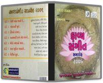 Gujarat Samachar Kavya Sangeet Samaroh 2006