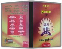 Gujarat Samachar Kavya Sangeet Samaroh 2007