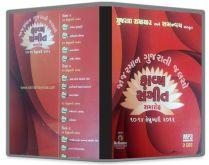 Gujarat Samachar Kavya Sangeet Samaroh 2012