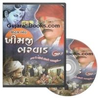 Hits of Khimji Bharvad MP3 CD