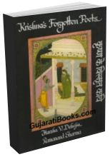 Krishna's Forgotten Poets in English & Hindi