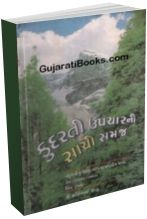 Kudrati Upchar Ni Sachi Samaj