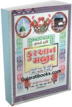 Gujarati Quran Majid