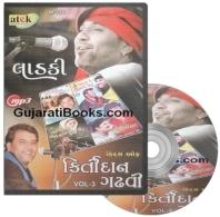 Hits of Kirtidan Gadhvi (Ladaki) MP3 CD